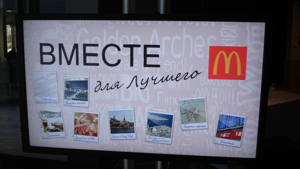 Digital Signage решение для мероприятия Макдоналдс в г. Сэнт-Джулианс (о. Мальта)