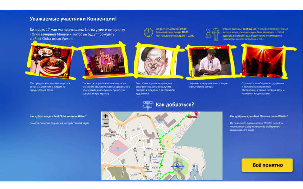 Digital Signage для мероприятия Макдоналдс в г. Сэнт-Джулианс